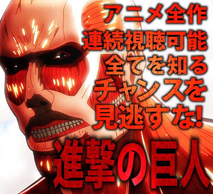 進撃の巨人映画無料.jpg